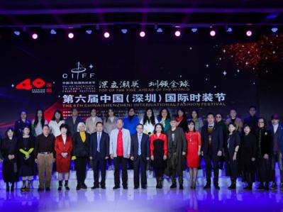 深圳第四次跻身全球六大时尚之都  第六届中国(深圳)国际时装节开幕