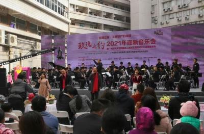 """广州市巾帼文艺志愿者开启""""玫瑰之约""""2021年迎新音乐会,助力玫瑰公益•关爱孕产妇项目"""