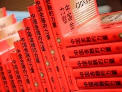 《中国金融的力量》新书发布会在深举行