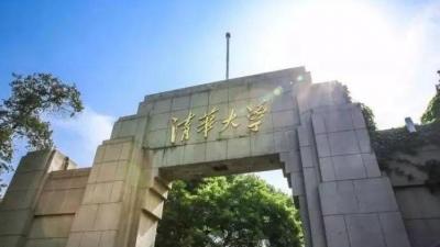 清华发布丘成桐领军人才培养计划:从娃娃抓起,培养顶尖数学家