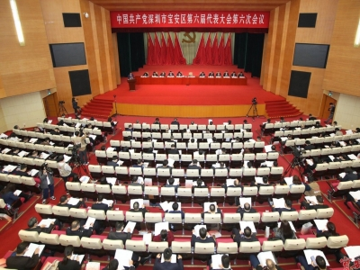 宝安区六届六次党代会今日上午开幕
