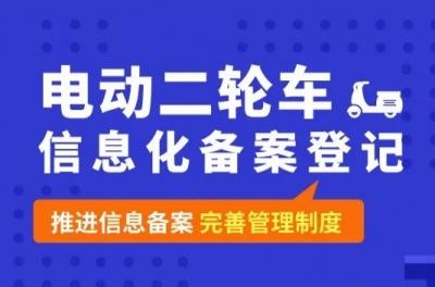 @龙岗骑手,电动二轮车备案1月31日截止,未备案上路将被查扣!