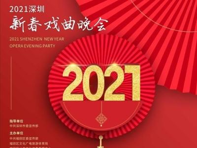 春节看大戏!2021深圳市新春戏曲晚会今晚揭幕