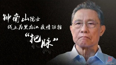 """钟南山线上为黑龙江疫情防控""""把脉"""":未来一至两周将有明显好转"""