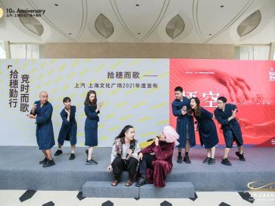"""在音乐剧领域深耕十年,上汽·上海文化广场迎来""""自制音乐剧""""大年"""