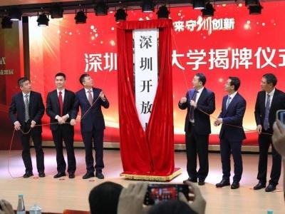 在校生近5万,深圳又一所大学正式揭牌