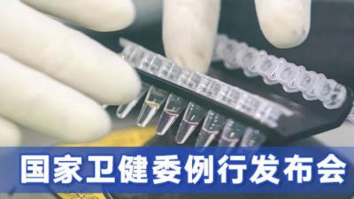 直播回顾   国家卫健委发布会:介绍新冠病毒溯源联合研究报告有关情况