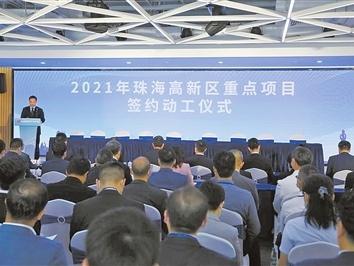 """珠海市高新区加快建设""""中央创智区""""!105个项目超500亿元投资落地"""