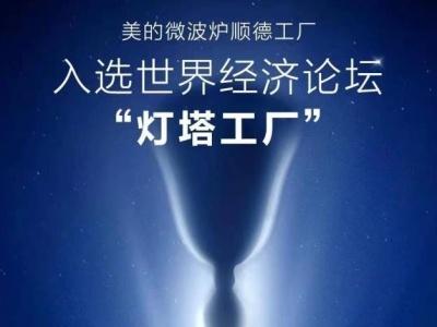 """佛山首家!美的微波炉顺德工厂入选世界经济论坛""""灯塔工厂"""""""