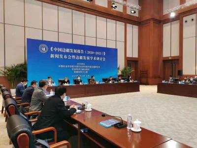 """中国边疆地区需加强发展能力建设,高质参与""""一带一路"""""""
