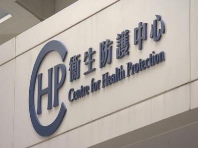 香港新增8例新冠肺炎确诊病例 7例为输入个案