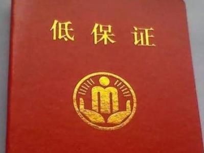广州最低生活保障标准提高至每人每月1120元