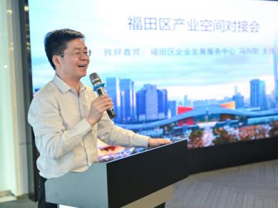 """""""释放空间资源,兑现平台价值""""——福田区举办2021年首场产业空间对接活动"""