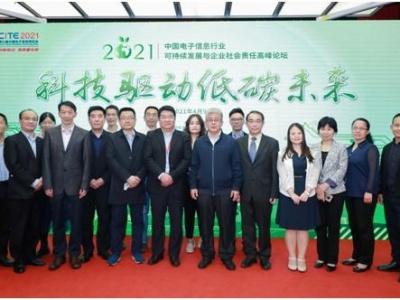 科技驱动低碳未来!这场论坛大咖齐聚共商企业绿色低碳发展新思路!