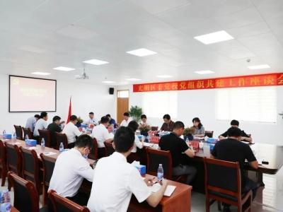 光明区委党校与11个单位开展党组织共建,推进党史专题课进学校进社区
