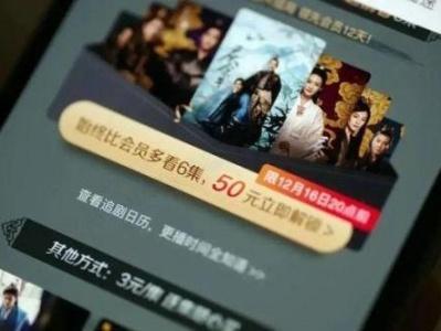 爱奇艺腾讯会员涨价,长视频平台将告别低价时代?
