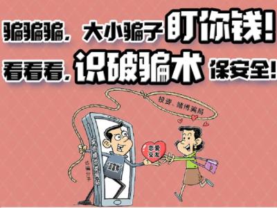 (光明)@光明人,请查收这些反诈骗要诀!