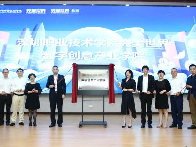 深圳职业技术学院将新建数字创意产业学院