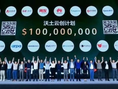 """华为""""沃土计划2.0""""宣布投入2.2亿美元,其中1亿美元用于支持云创伙伴"""