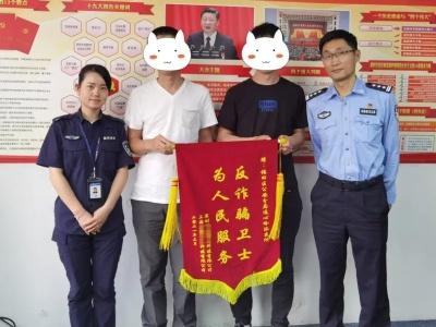 全民反诈丨及时拦截诈骗,两地公司向福田警察赠锦旗