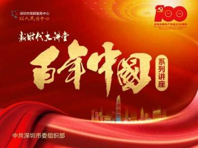 新时代大讲堂 | 深圳市委党校教授分享以正确党史观学习党的历史