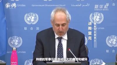 联合国秘书长呼吁巴勒斯坦以色列立即停止冲突