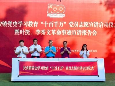 """突出""""三个讲好""""!东莞市长安镇掀起党史学习教育热潮"""
