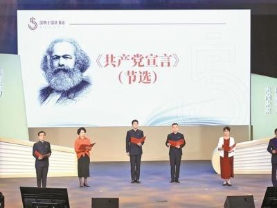 以阅读明灯指引前行,为干部队伍铸魂赋能!2021深圳干部读书周启动