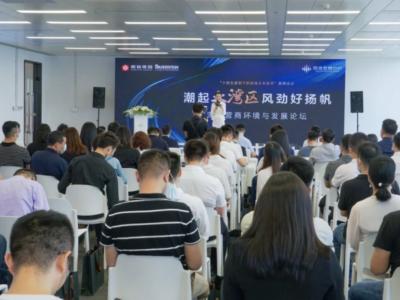 潮起大湾区,深圳营商环境与发展论坛举行