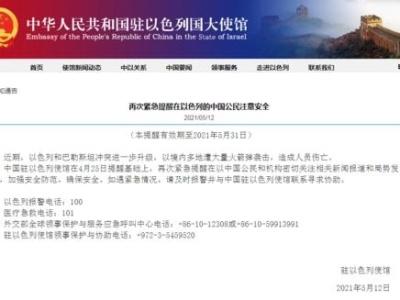 中使馆再次紧急提醒在以色列的中国公民注意安全