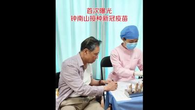 现场视频|钟南山接种中国国产疫苗竖起大拇指