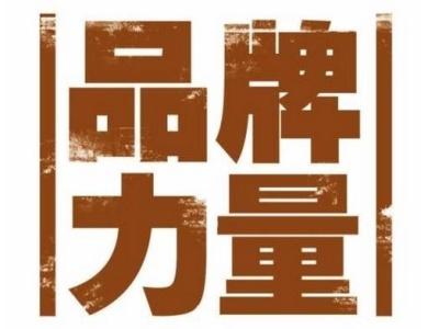深圳主导制定4项品牌领域重要国家标准