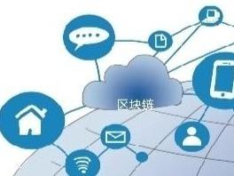 区块链赋能 深圳企业迎来新机遇