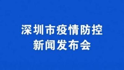 直播回顾 | 深圳市疫情防控新闻发布会