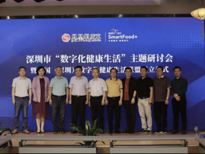 中国(深圳)数字化健康生活服务联盟正式成立 携手构建产业生态圈