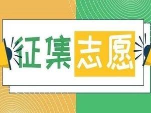 广东省2021年本科批次艺术类院校有少量缺额,计划参加征集志愿