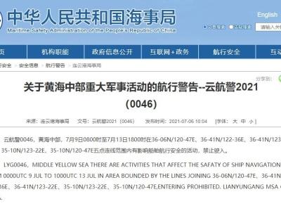连云港海事局发布航行警告:黄海中部将进行重大军事活动