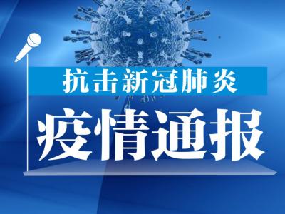广东珠海新增本土无症状感染者1例,详细情况披露