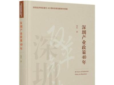 以产业政策视角解码深圳成功之道