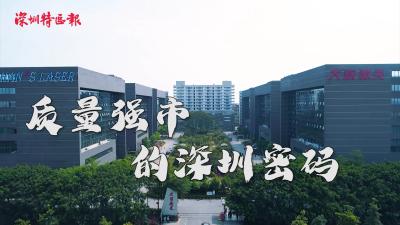 """质量强市:深圳屡获质量大奖的""""秘诀"""""""