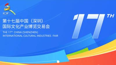 """明天开幕!文博会首次移师国际会展中心,亮点全""""剧透""""→"""
