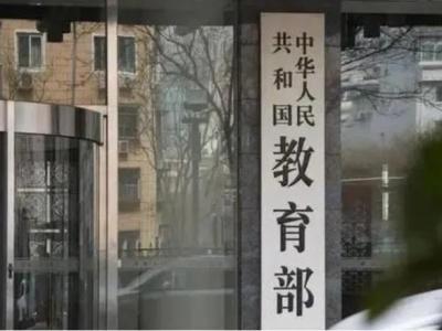 """教育部:清查中职办学资质,严禁注册""""双重学籍"""""""