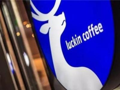 瑞幸咖啡公布多项重组进展,将支付12亿元和解费