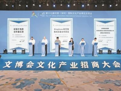 文博会首次举办文化产业招商大会