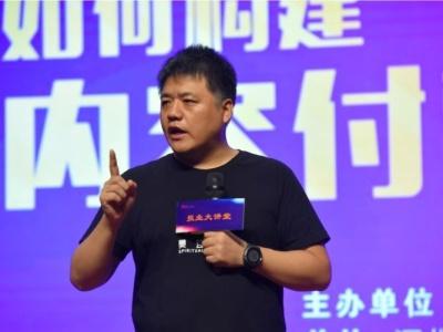 专访|樊登:个人IP在未来越来越重要