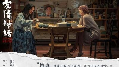 徐峥联手90后女性导演打造《爱情神话》 定档12月24日