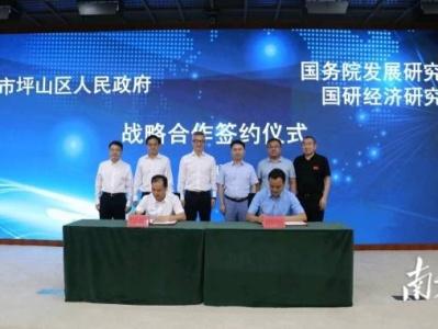 国研经济研究院坪山产业创新研究中心成立