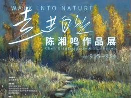 """""""走进自然——陈湘鸣作品展""""展现诗意生活"""
