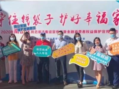 """深圳市南山区工业和信息化局""""谁执法谁普法""""履职报告"""