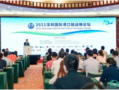 2021深圳国际港口链战略论坛召开,聚焦后疫情时代港口发展的机遇与挑战